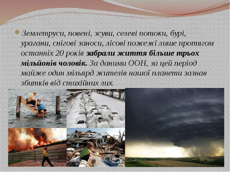 Землетруси, повені, зсуви, селеві потоки, бурі, урагани, снігові заноси, лісо...