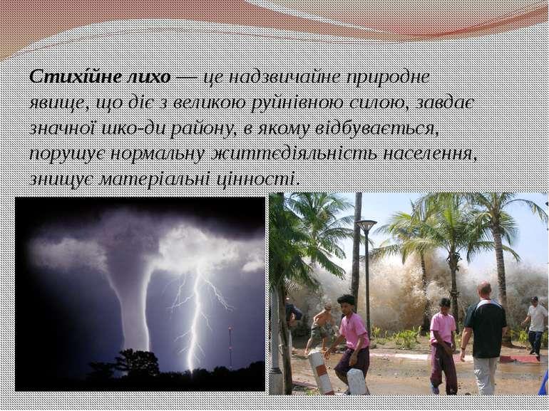 Стихíйне лихо— це надзвичайне природне явище, що діє з великою руйнівною сил...