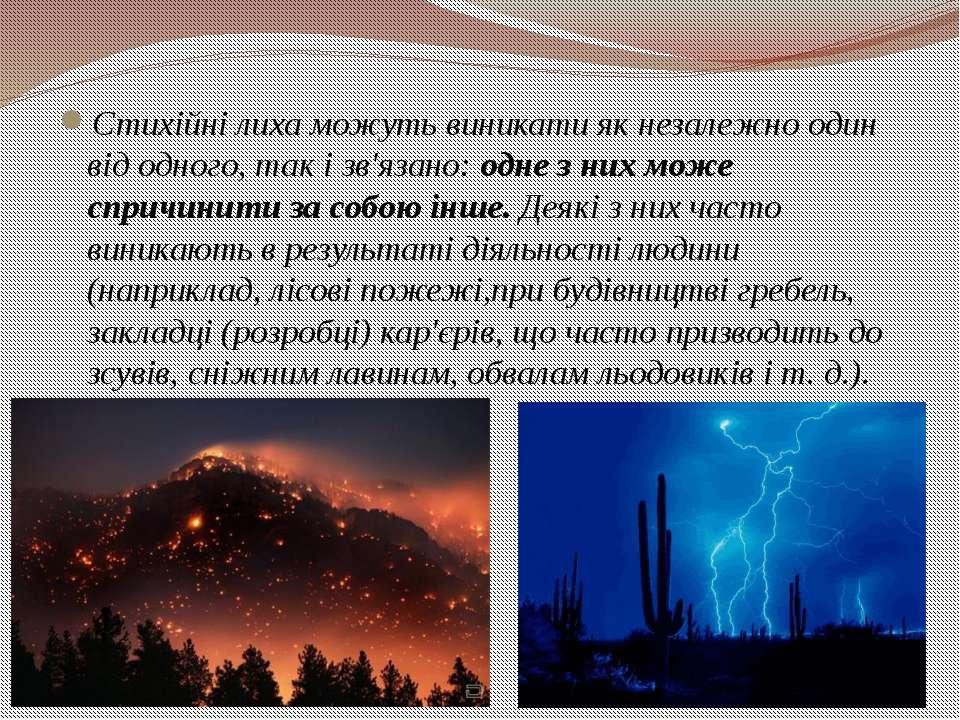 За місцем локалізації стихійні лиха поділяють на: