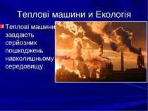 Теплові машини и Екологія Теплові машини завдають серйозних пошкоджень навкол...