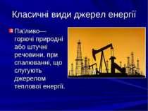 Класичні види джерел енергії Па ливо— горючі природні або штучні речовини, пр...