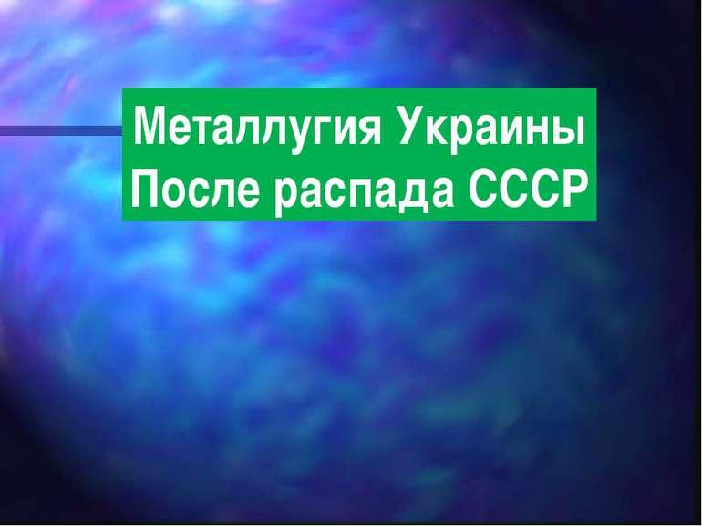 Металлугия Украины После распада СССР