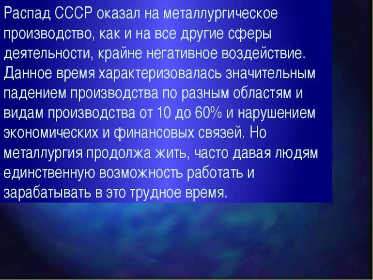 Распад СССР оказал на металлургическое производство, как и на все другие сфер...