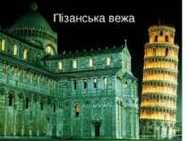 Пізанська вежа
