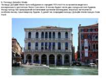 6. Палаццо Дольфін-Манін. Палаццо Дольфін-Манін було побудовано в середині XV...