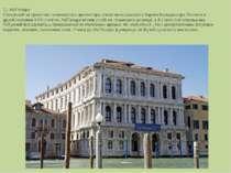 11. Ка'Пезаро. Створений за проектом талановитого архітектора епохи венеціанс...