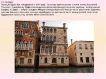 13. Ка'Даріо. Палац Ка'Даріо був побудований в 1487 році. За основу архітекту...