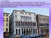 14. Ка'Лоредан. Розташований між палаццо Дандоло і палаццо Фарсетті, Ка'Лоред...