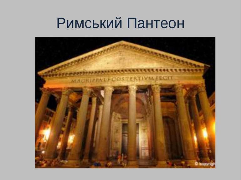 Римський Пантеон