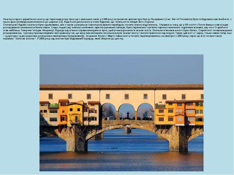 На місці старого дерев'яного мосту, що перетинав річку Арно ще з римських час...