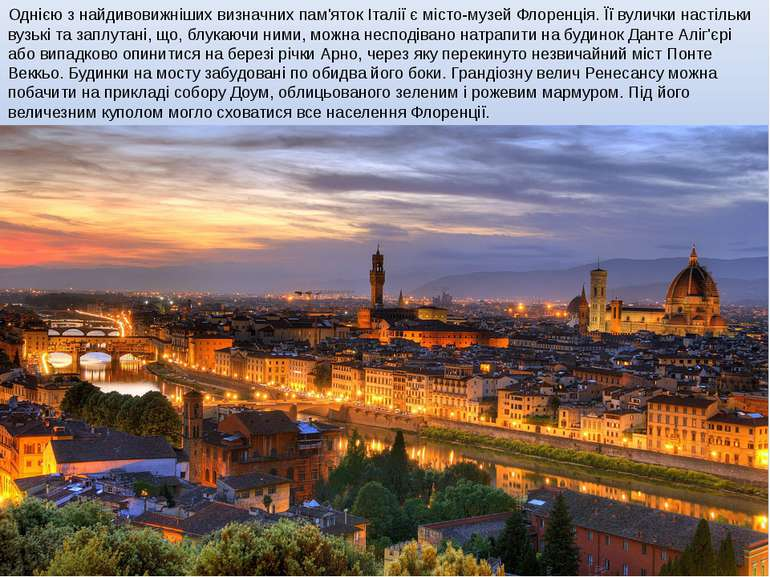 Однією з найдивовижніших визначних пам'яток Італії є місто-музей Флоренція. Ї...