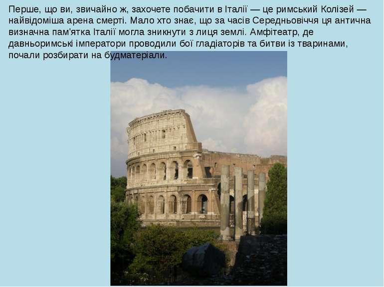 Перше, що ви, звичайно ж, захочете побачити в Італії — це римський Колізей — ...