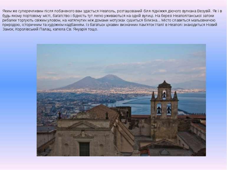Яким же суперечливим після побаченого вам здасться Неаполь, розташований біля...