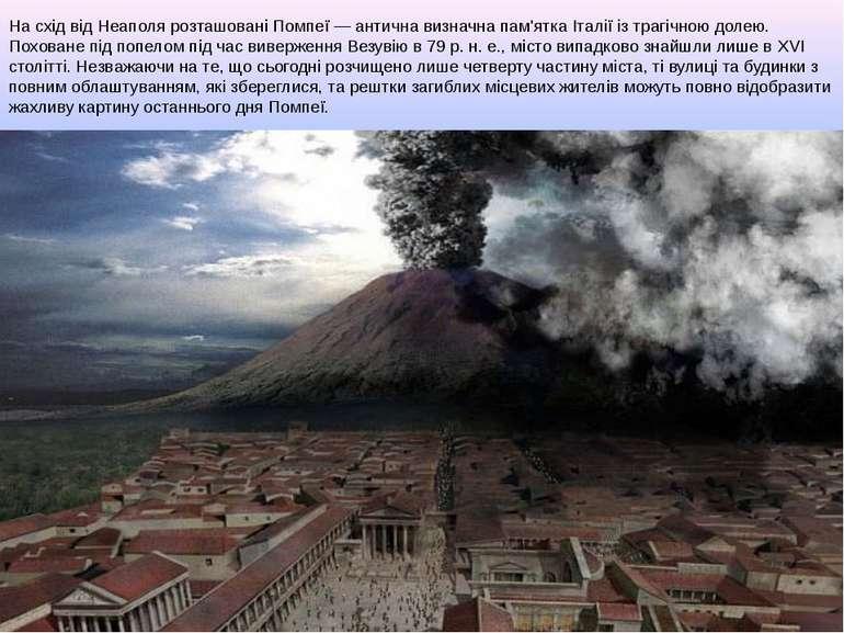 На схід від Неаполя розташовані Помпеї — антична визначна пам'ятка Італії із ...