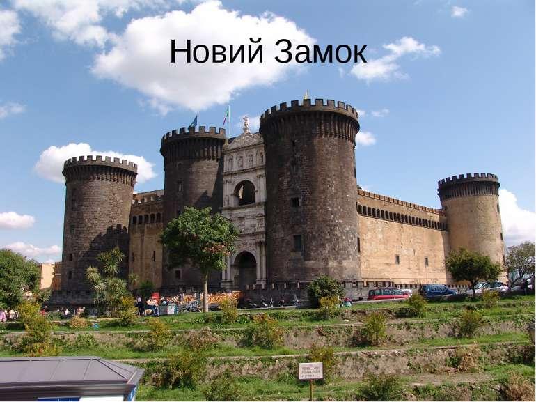 Новий Замок