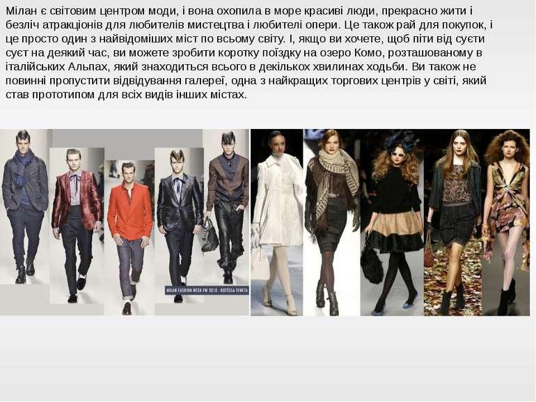 Мілан є світовим центром моди, і вона охопила в море красиві люди, прекрасно ...