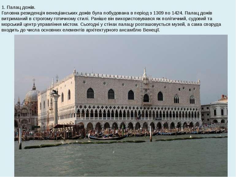 1. Палац дожів. Головна резиденція венеціанських дожів була побудована в пері...