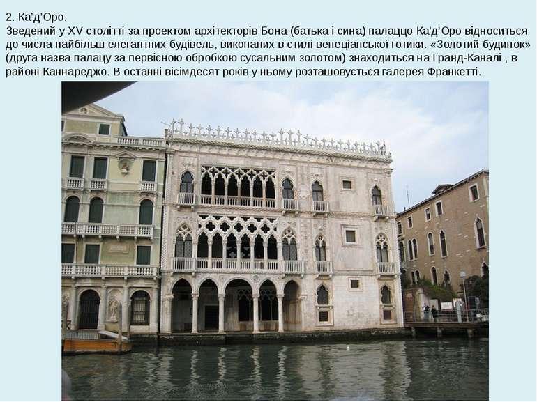 2. Ка'д'Оро. Зведений у XV столітті за проектом архітекторів Бона (батька і с...