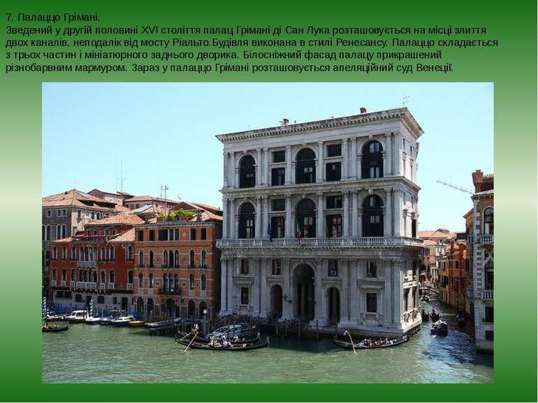7. Палаццо Грімані. Зведений у другій половині XVI століття палац Грімані ді ...