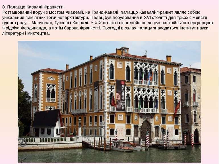 8. Палаццо Каваллі-Франкетті. Розташований поруч з мостом Академії, на Гранд-...