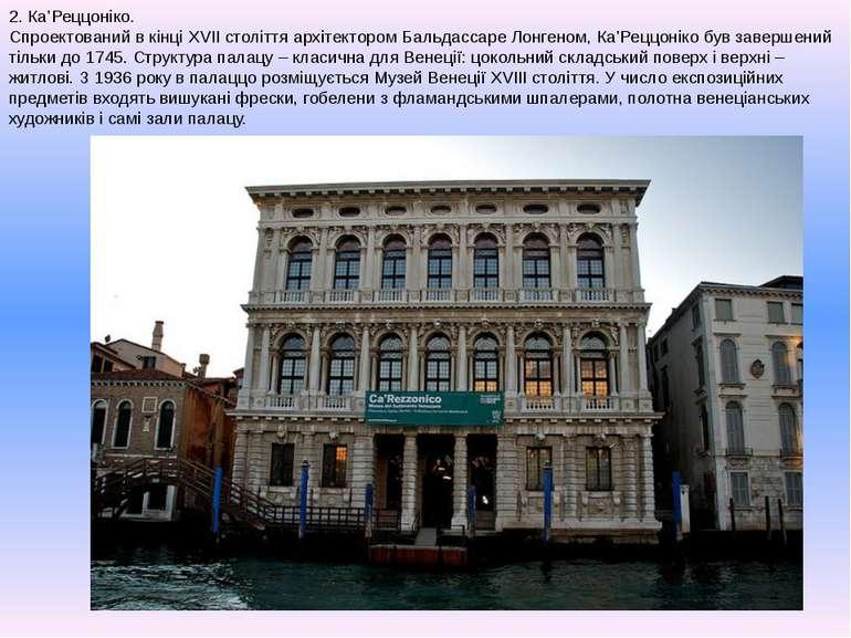 2. Ка'Реццоніко. Спроектований в кінці XVII століття архітектором Бальдассаре...