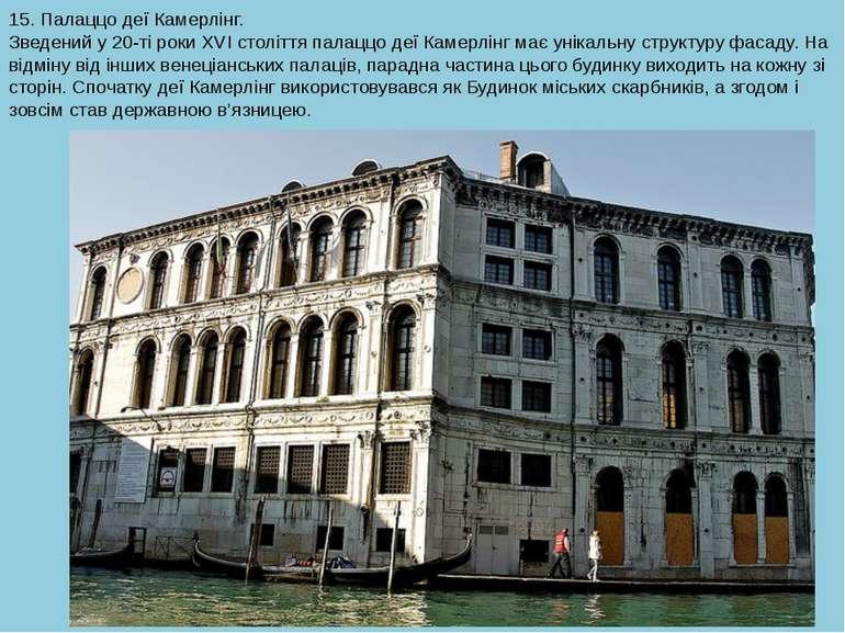 15. Палаццо деї Камерлінг. Зведений у 20-ті роки XVI століття палаццо деї Кам...