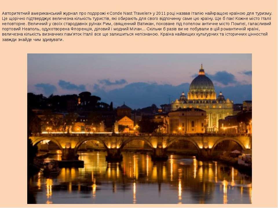 Авторитетний американський журнал про подорожі «Conde Nast Traveler» у 2011 р...