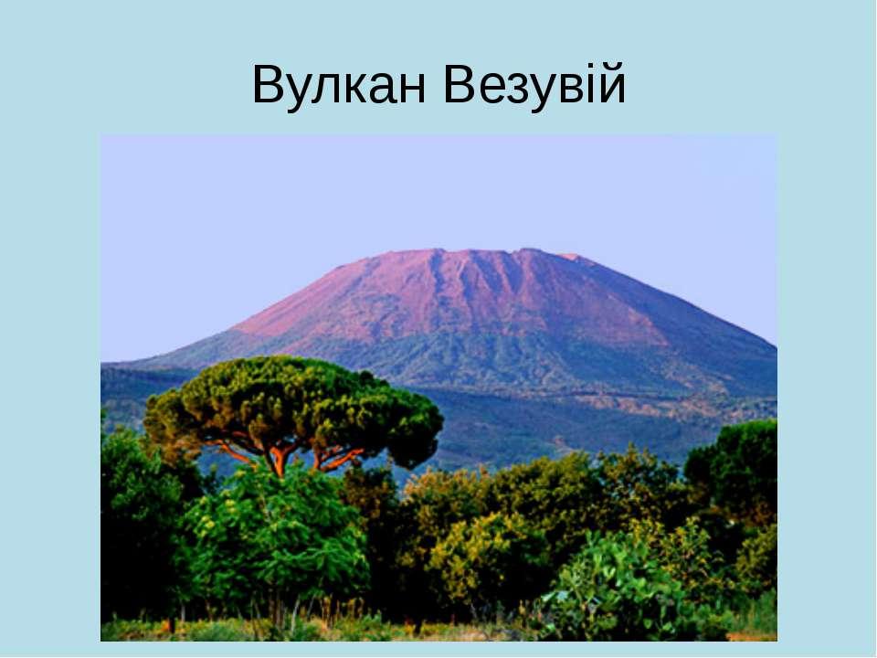 Вулкан Везувій