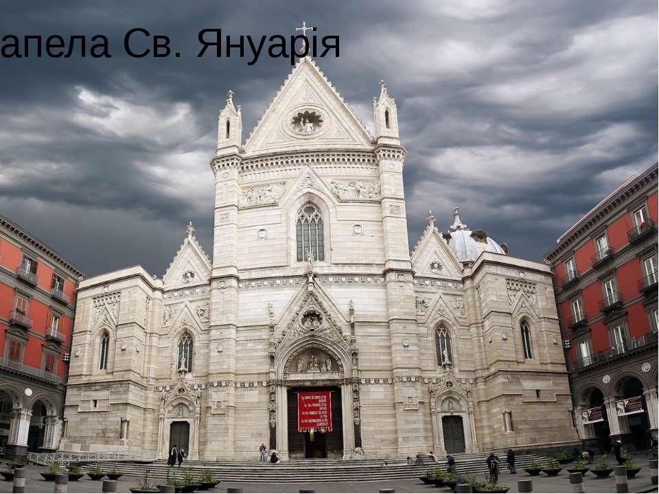 Капела Св. Януарія