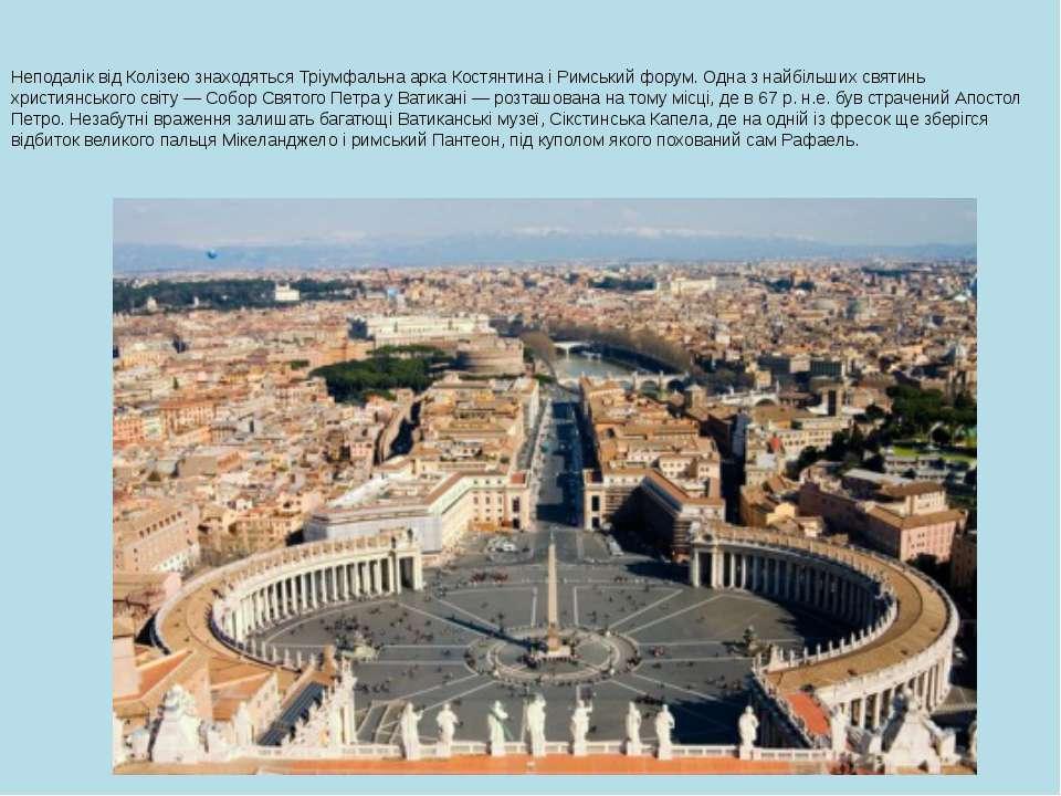 Неподалік від Колізею знаходяться Тріумфальна арка Костянтина і Римський фору...