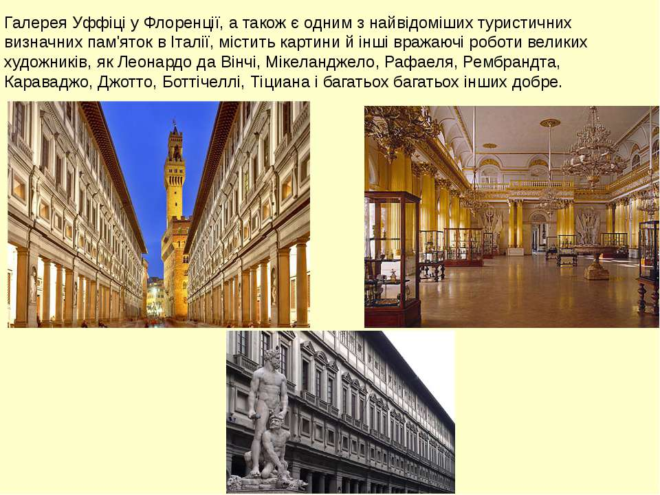 Галерея Уффіці у Флоренції, а також є одним з найвідоміших туристичних визнач...