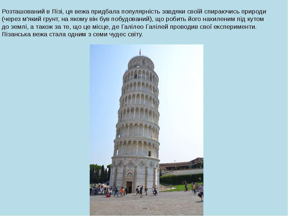 Розташований в Пізі, ця вежа придбала популярність завдяки своїй спираючись п...