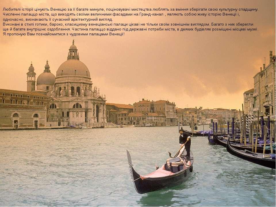 Любителі історії цінують Венецію за її багате минуле, поціновувачі мистецтва ...