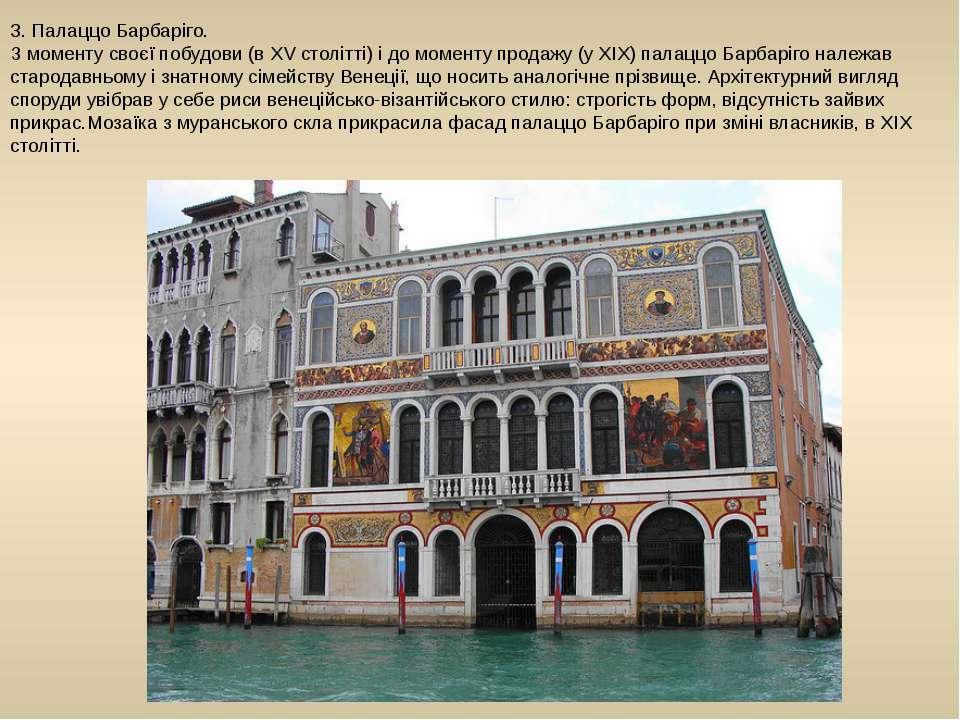 3. Палаццо Барбаріго. З моменту своєї побудови (в XV столітті) і до моменту п...