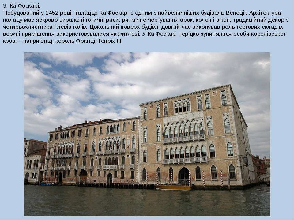 9. Ка'Фоскарі. Побудований у 1452 році, палаццо Ка'Фоскарі є одним з найвелич...