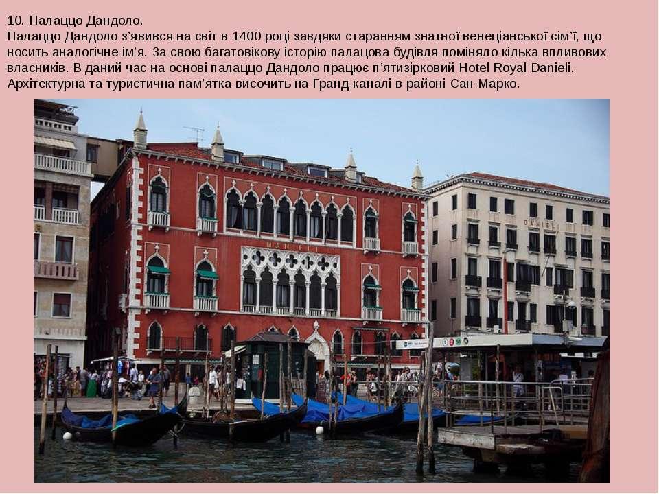 10. Палаццо Дандоло. Палаццо Дандоло з'явився на світ в 1400 році завдяки ста...