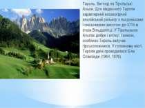 Тироль. Вигляд на Тірольські Альпи. Для південного Тироля характерний високог...