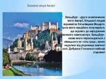 Зальцбург - друге за величиною місто Австрії, більшості людей відомий як бать...