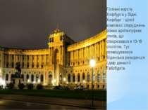 Головні ворота Хофбурга у Відні. Хофбург - цілий комплекс споруджень різних а...