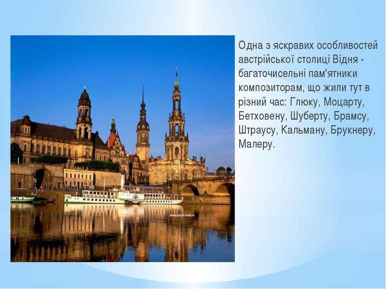 Одна з яскравих особливостей австрійської столиці Відня - багаточисельні пам'...