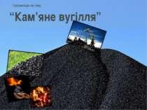 """Презентація на тему: """"Кам'яне вугілля"""""""