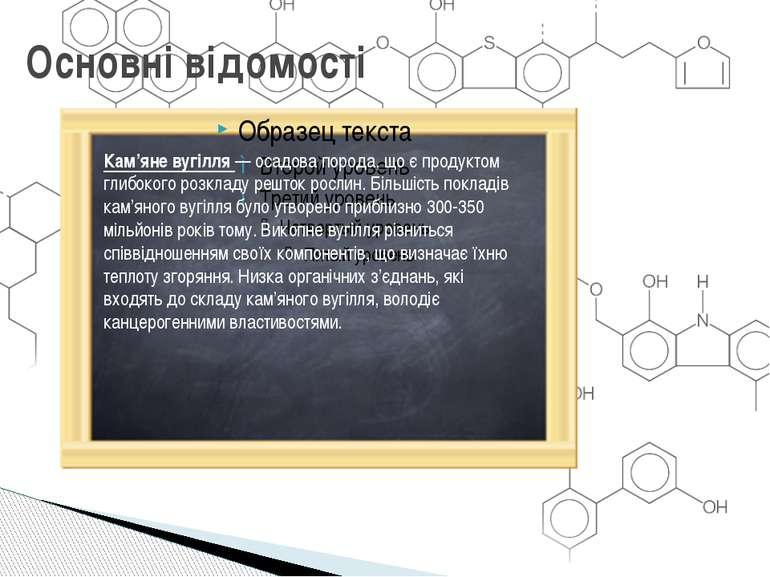 Основні відомості Кам'яне вугілля — осадова порода, що є продуктом глибокого ...