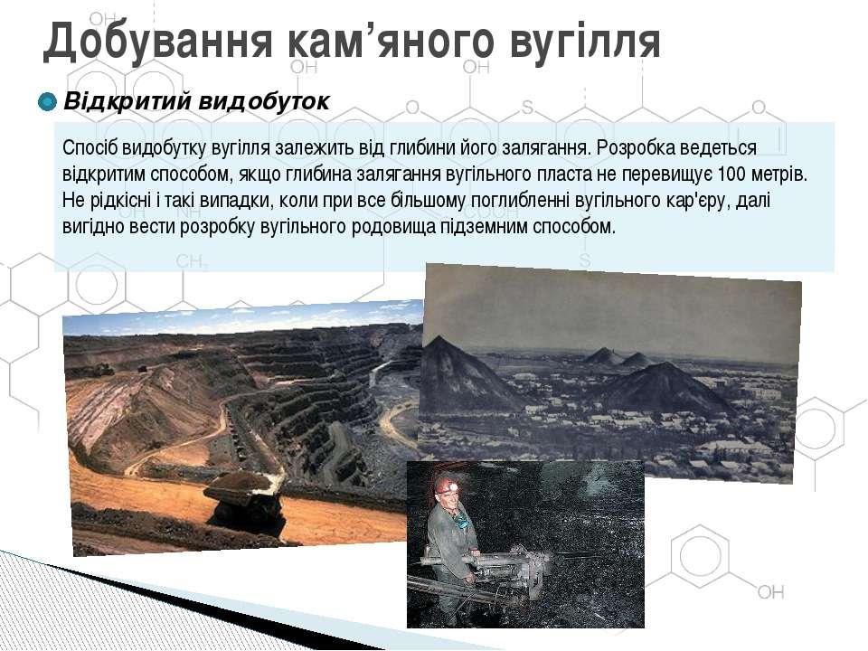 Добування кам'яного вугілля Відкритий видобуток Спосіб видобутку вугілля зале...