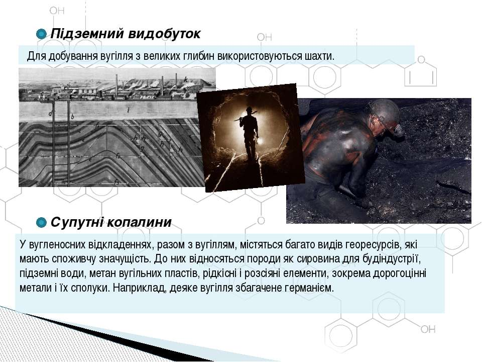 Підземний видобуток Для добування вугілля з великих глибин використовуються ш...