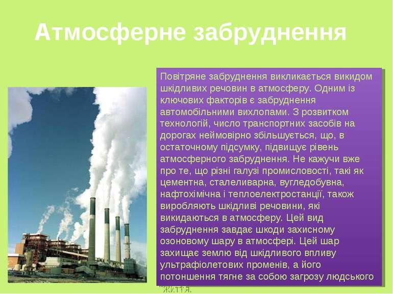 Повітряне забруднення викликається викидом шкідливих речовин в атмосферу. Одн...