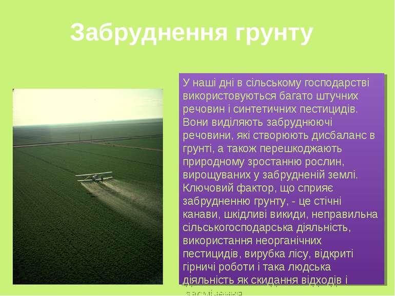 У наші дні в сільському господарстві використовуються багато штучних речовин ...