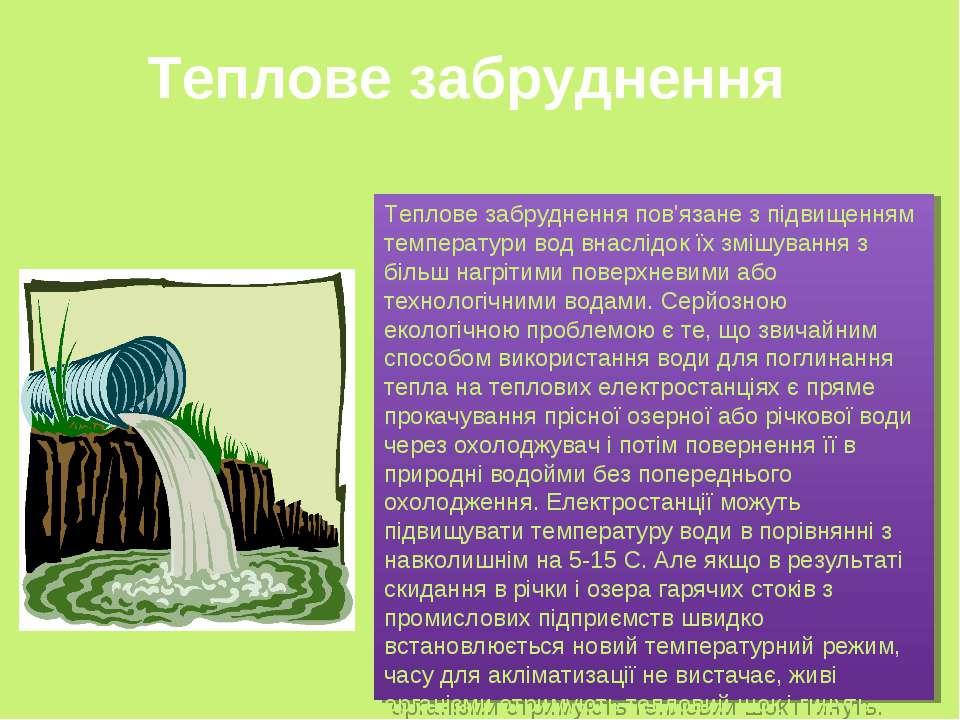 Теплове забруднення пов'язане з підвищенням температури вод внаслідок їх зміш...