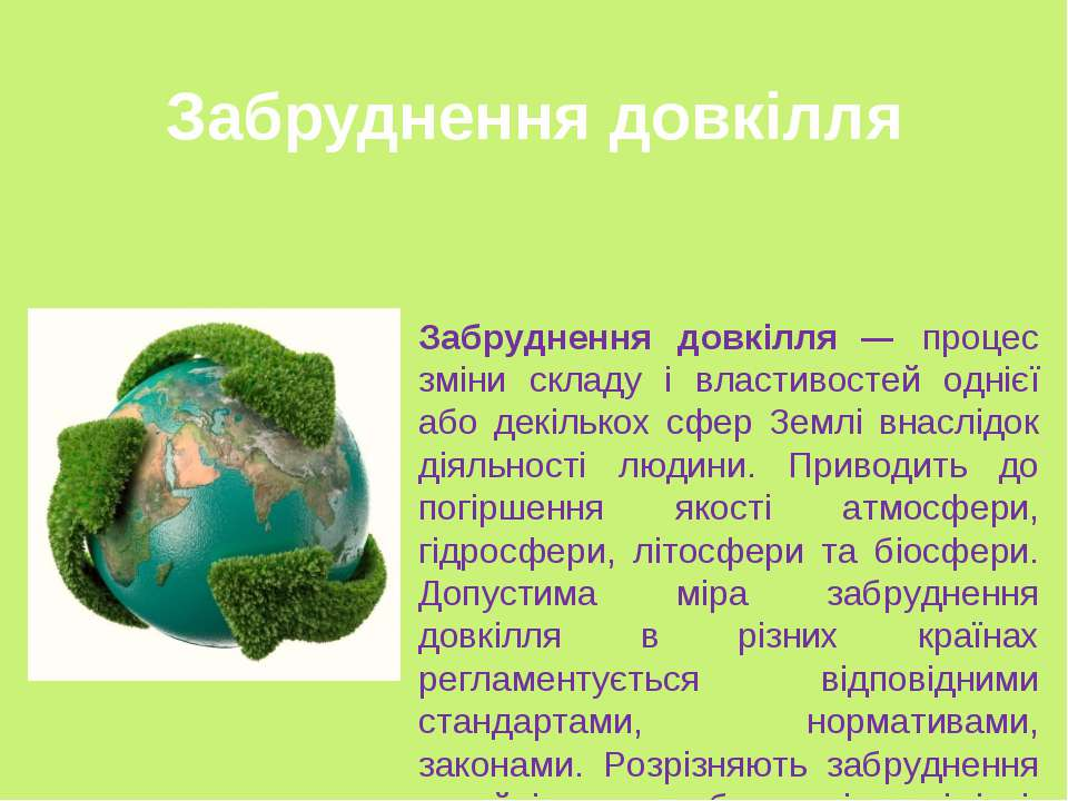 Забруднення довкілля— процес зміни складу і властивостей однієї або декільк...