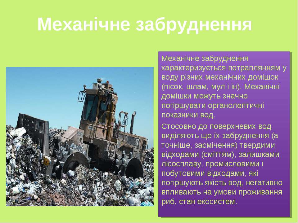 Механічне забруднення характеризується потраплянням у воду різних механічних ...