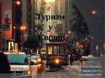 Туризм у Європі Автор: Панчук Тетяна Віталіївна Учениця 10 класу Крупецького НВК